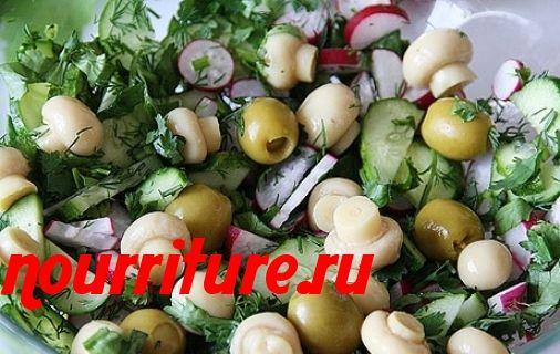Салат из грибов и оливок