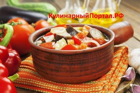 Блюда из овощей (овощные блюда)
