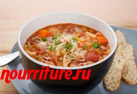 Суп итальянский с овощами