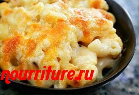 Макароны, запечённые с сыром