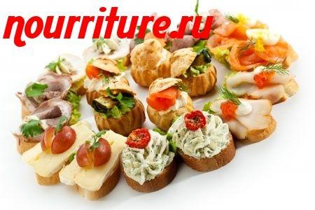 Особенности приготовления закусочных бутербродов (канапе)