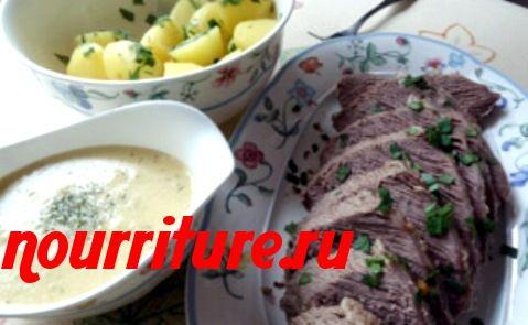 Отварная говядина под соусом с хреном